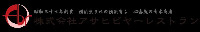 株式会社 アサヒビヤーレストラン Asahi Beer Restaurant inc. ロゴ