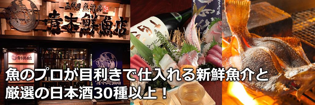 魚のプロが目利きで仕入れる新鮮魚介と 厳選の日本酒30種以上!
