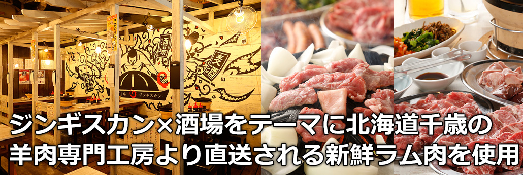 「ジンギスカン」×「酒場」をテーマに北海道千歳の 羊肉専門工房より直送されるこだわりの新鮮ラム肉を使用