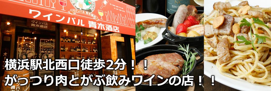 横浜駅北西口徒歩2分!! がっつり肉とがぶ飲みワインの店!!
