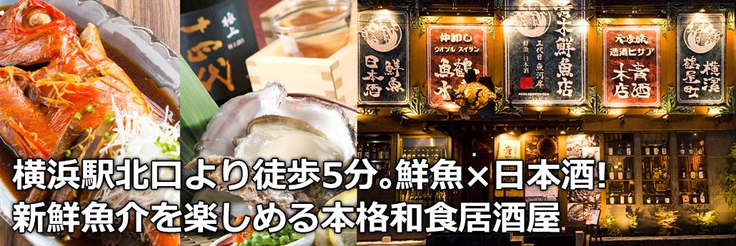 横浜駅北口より徒歩5分。鮮魚×日本酒! 新鮮魚介を楽しめる本格和食居酒屋